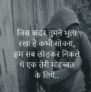 Love Romantic Hindi Shayari Images pics photo hd