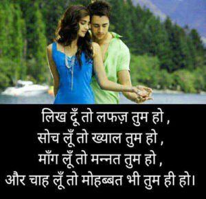 Love Romantic Hindi Shayari Images pics photo hd download