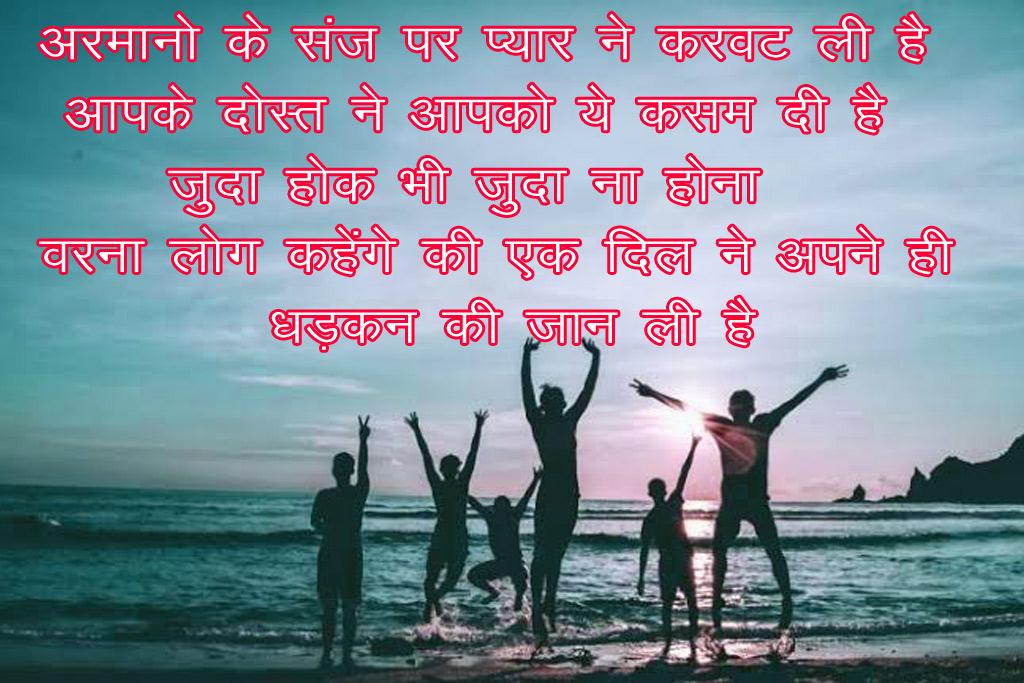 Hindi Shayari 3 1