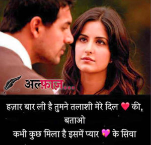Love Romantic Hindi Shayari Images pictures free hd
