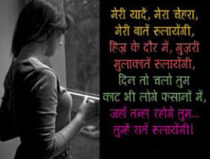 Love Romantic Hindi Shayari Images pics photo download