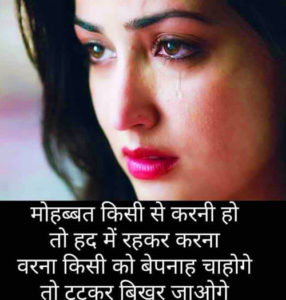 Love Romantic Hindi Shayari Images pictures pics for whatsapp