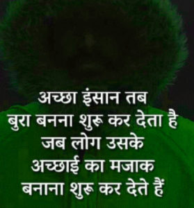Love Romantic Hindi Shayari Images pictures pics hd download