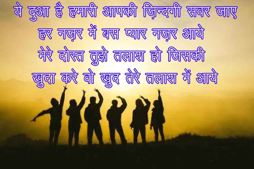 Hindi Shayari 4 1