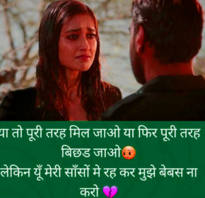 Love Romantic Hindi Shayari Images wallpaper photo free hd