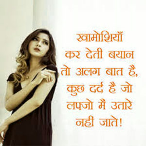 Love Romantic Hindi Shayari Images photo pictures free hd