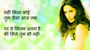 Love Romantic Hindi Shayari Images pictures wallpaper for facebook
