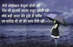 Love Romantic Hindi Shayari Images pictures pics hd