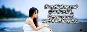 Love Romantic Hindi Shayari Images wallpaper photo hd download