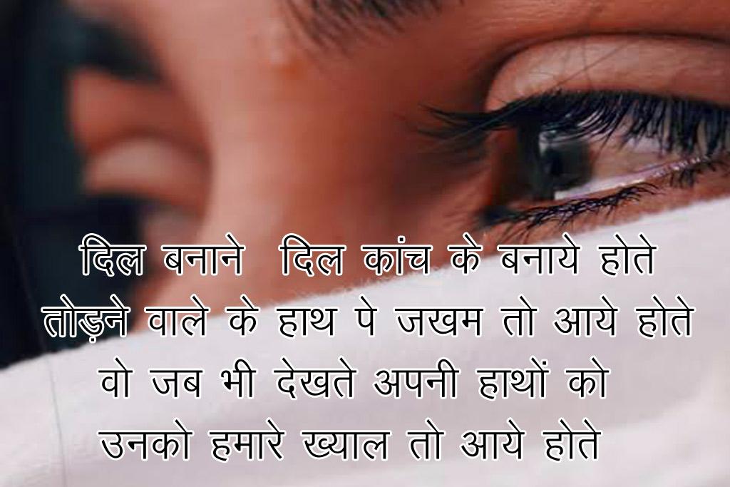 Hindi Shayari 6 1