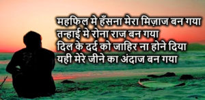 Love Romantic Hindi Shayari Images wallpaper photo download