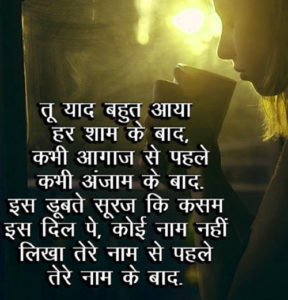 Love Romantic Hindi Shayari Images wallpaper photo free download