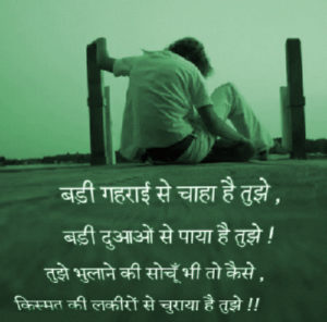Love Romantic Hindi Shayari Images pics hd