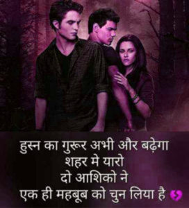 Love Romantic Hindi Shayari Images pictures for whatsapp