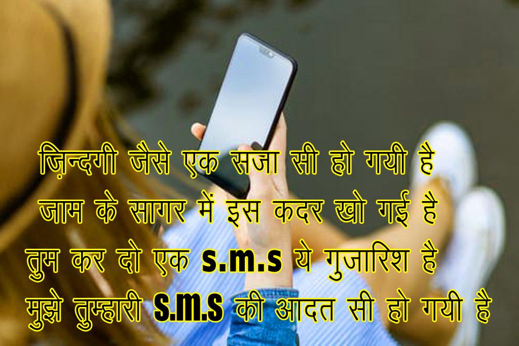 Hindi Shayari 7 1