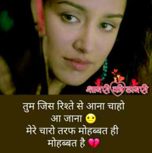 Love Romantic Hindi Shayari Images pictures download