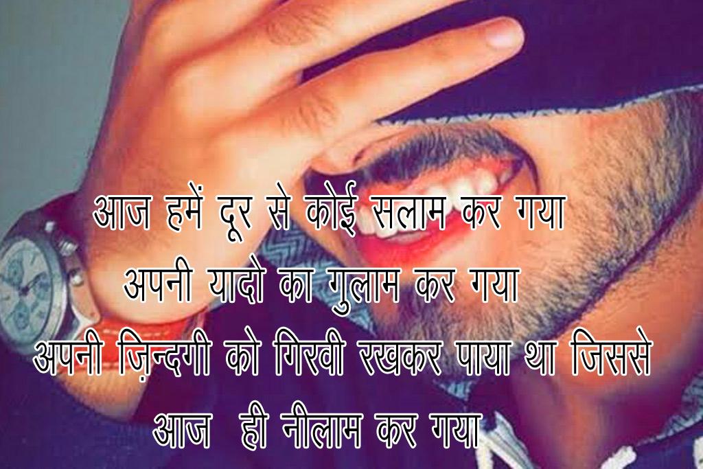 Hindi Shayari 8 1