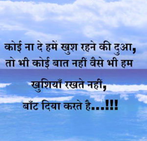 Love Romantic Hindi Shayari Images pics wallpaper download