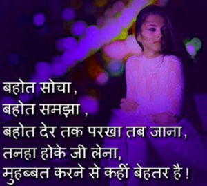 Love Romantic Hindi Shayari Images photo download