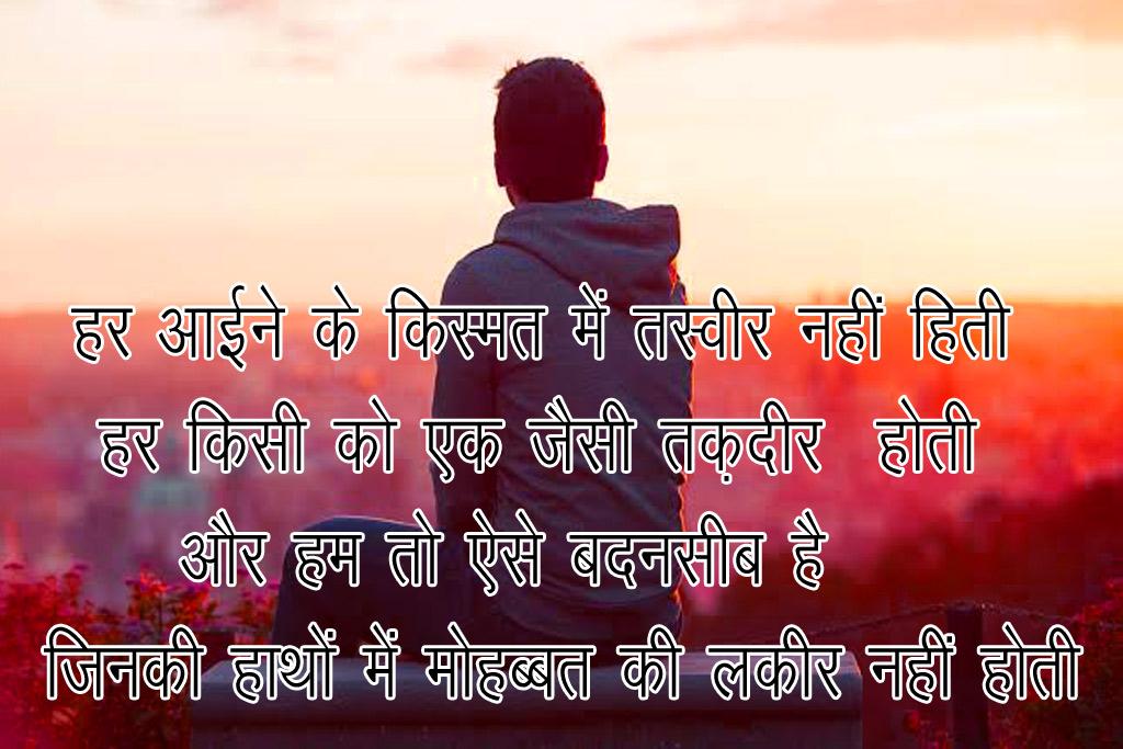 Hindi Shayari 9 1