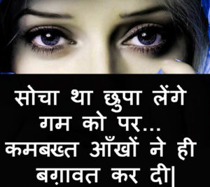 Love Romantic Hindi Shayari Images wallpaper photo for whatsapp