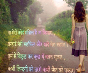 Love Romantic Hindi Shayari Images pics photo free hd