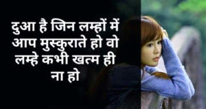 Love Romantic Hindi Shayari Images pictures photo hd download