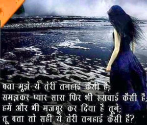 Love Romantic Hindi Shayari Images photo free download