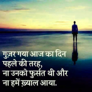 Love Romantic Hindi Shayari Images wallpaper download