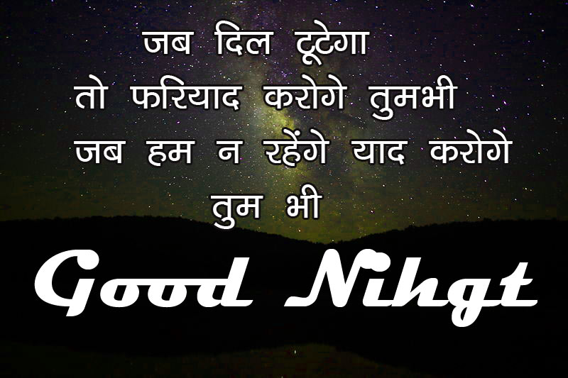 Hindi Shayari Good Night