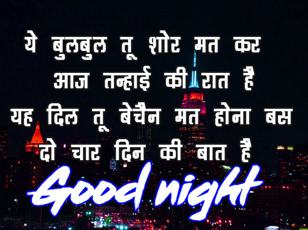 Hindi Shayari Good Night Pics Free HD