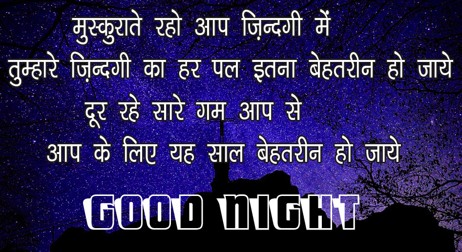 Hindi Shayari Good Night Wallpaper Free