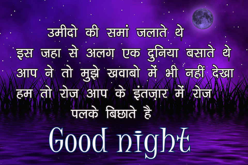 Hindi Shayari Good Night Pics Free