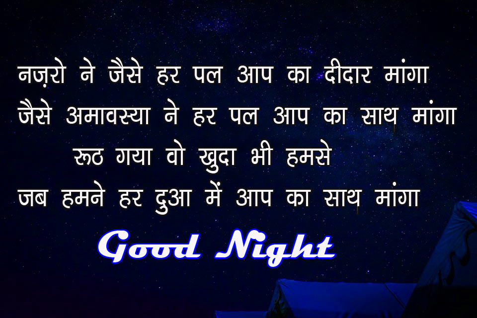 Hindi Shayari Good Night Pics Download