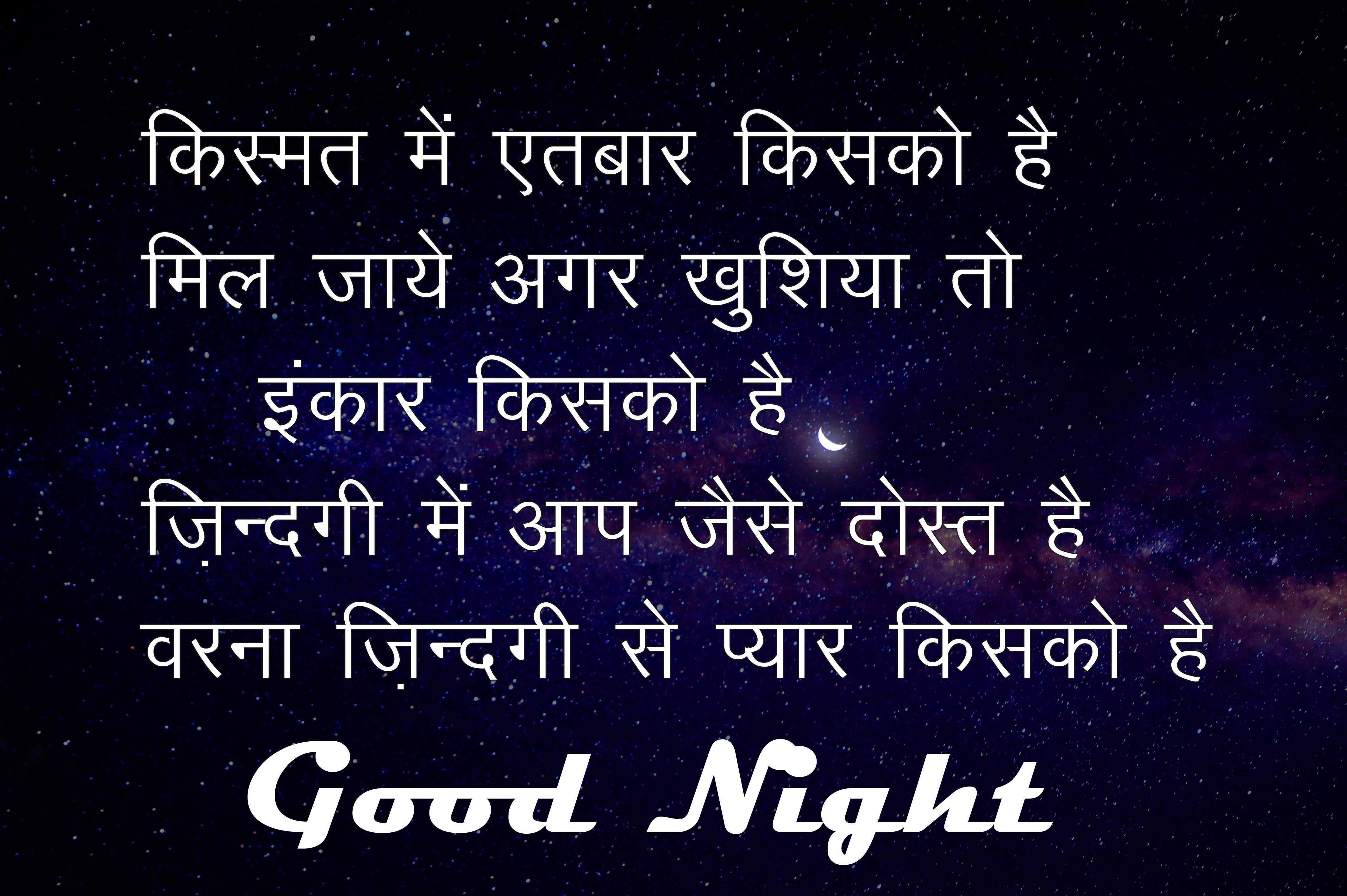 Hindi Shayari Good Night photo for Facebook
