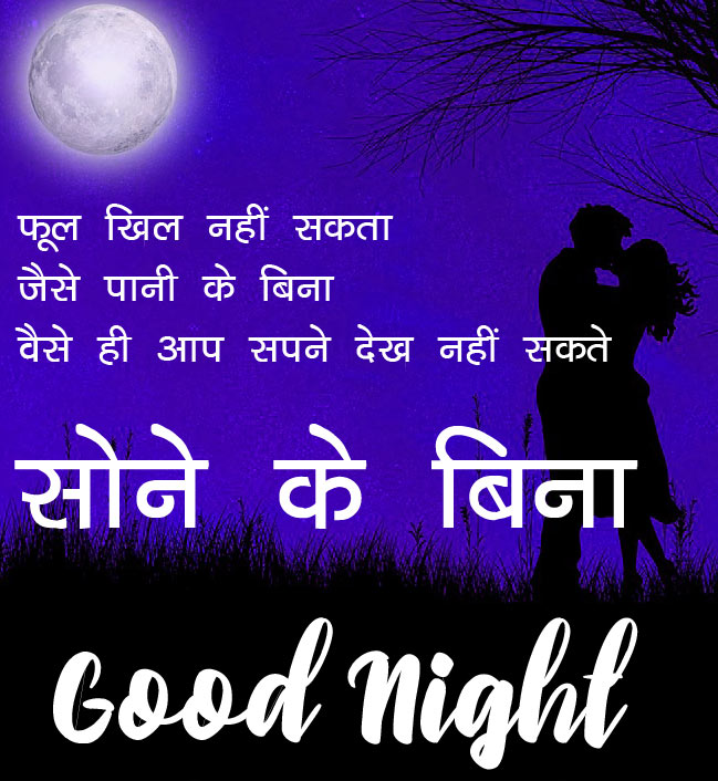 Free Hindi Shayari Good Night