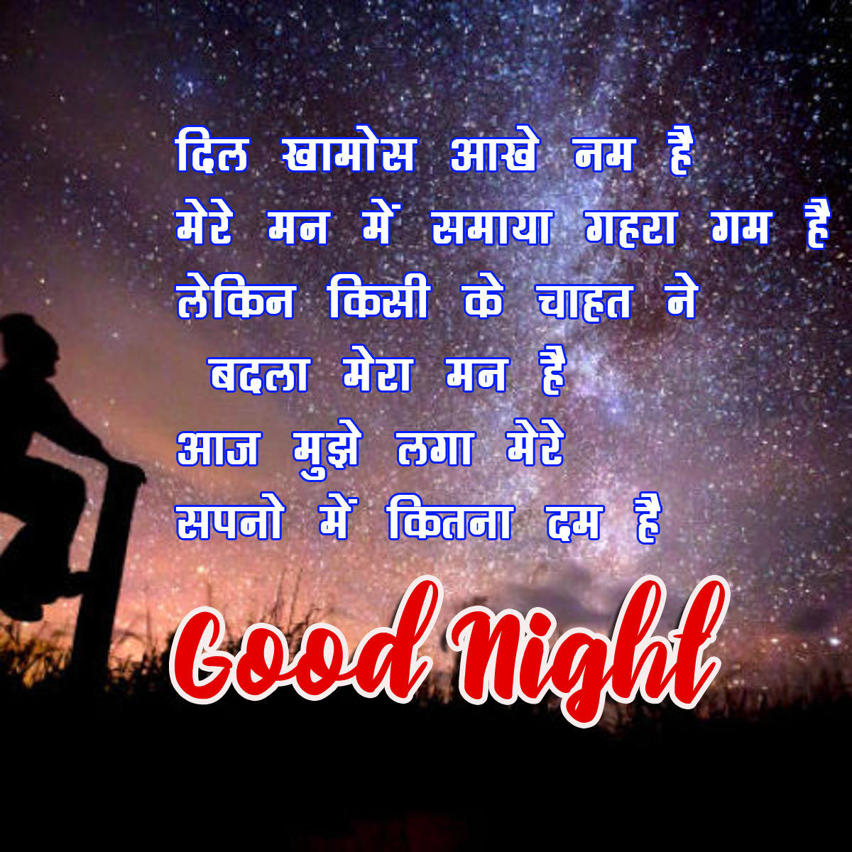 Hindi Shayari Good Night Wallpaper