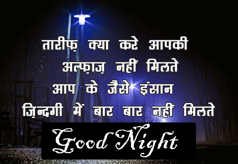 New Free Hindi Shayari Good Night