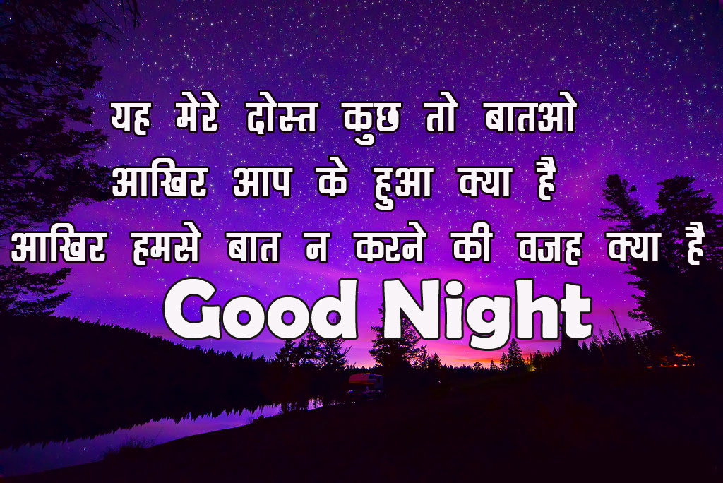 Hindi Shayari Good Night Photo Download