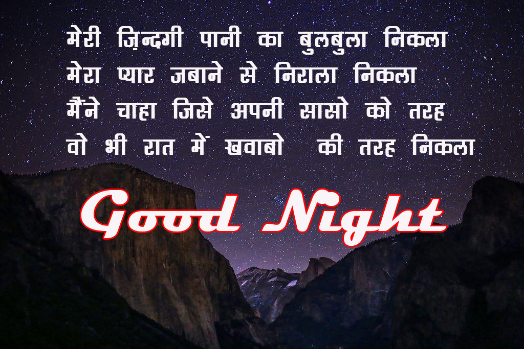 Hindi Shayari Good Night Wallpaper HD