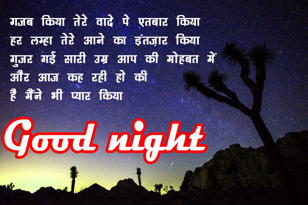 Hindi Shayari Good Night Photo Free Download