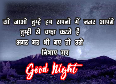 Hindi Shayari Good Night Pics Free Download
