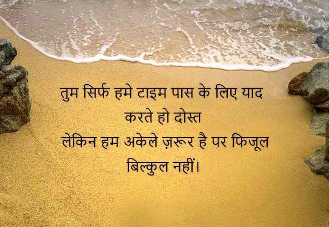 Hindi Whatsapp DP Status Images Free HD