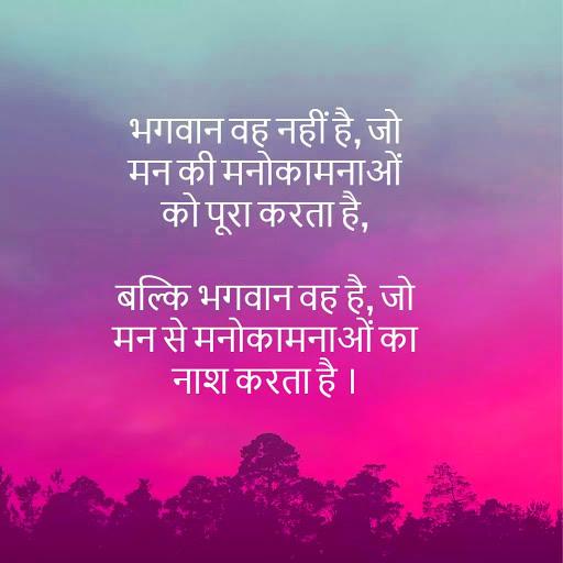 Hindi Whatsapp DP Status Images 10