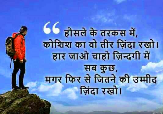 Hindi Whatsapp DP Status Images New