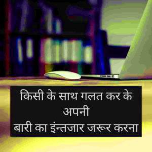 Hindi Whatsapp DP Status Images 3