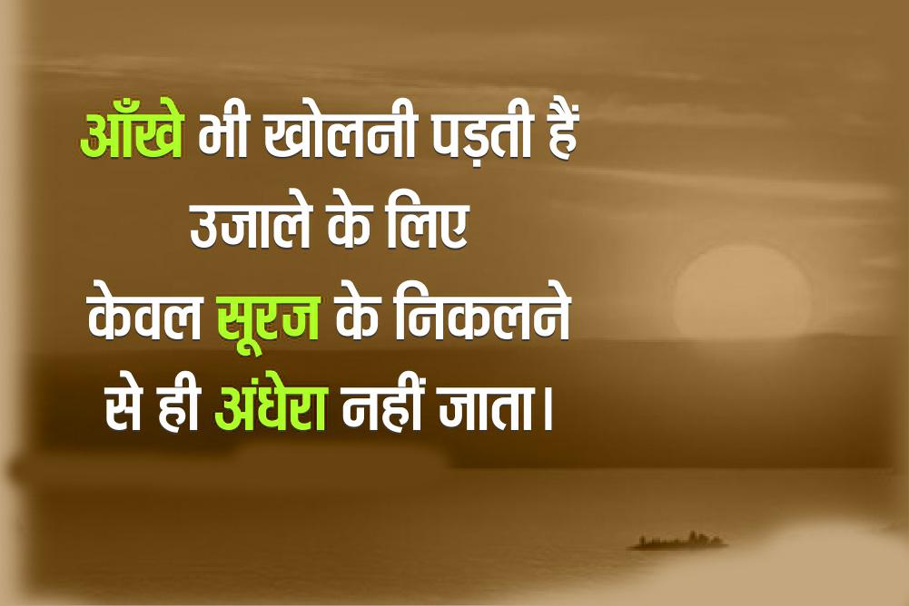 Hindi Whatsapp DP Status Images 4