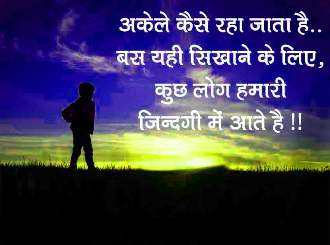 Hindi Whatsapp DP Status Images 5