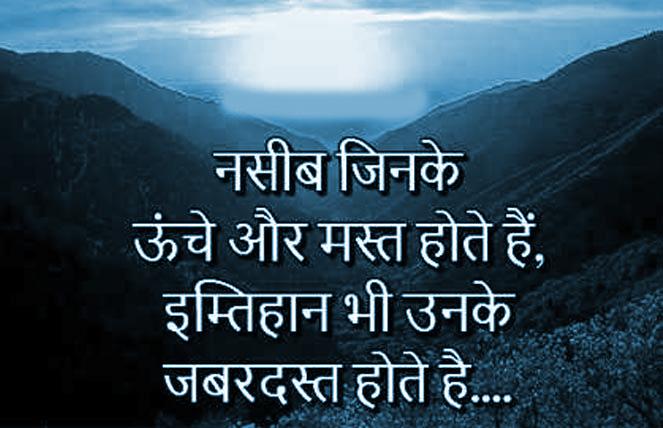 Hindi Whatsapp DP Status Images 7