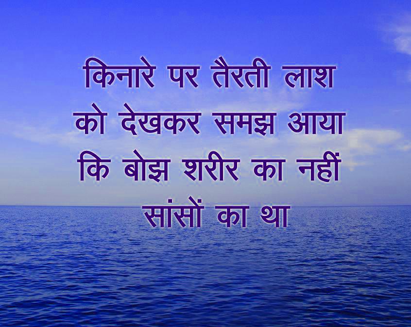 Hindi Whatsapp DP Status Images 8